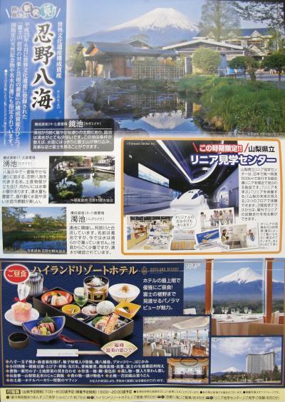 忍野八海・リニア見学センター・ハイランドリゾートホテルで富士山を見ながら昼食・ツアー参加-1・甲州路