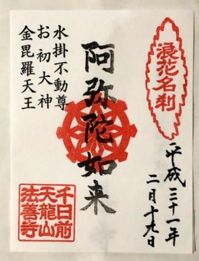 お城とお寺とお笑いとB級グルメの旅 その3(2019年大阪に行ってきたで~)