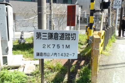 JR北鎌倉駅周辺の踏切