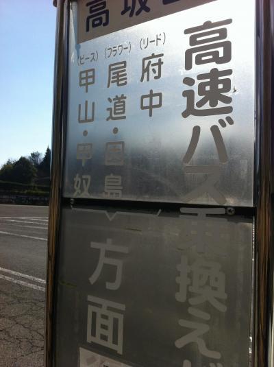 広島空港~尾道 道中記+昭和レトロホテル 港屋