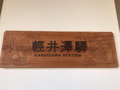 初めてのひとり旅。軽井沢でのんびり・・・のはずが、歩き尽くしの旅