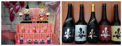 馬頭温泉に行きました。「なかがわ水遊園と日本酒「姿」爆買いの旅」(2019.02・御宿いさみ館)  part3