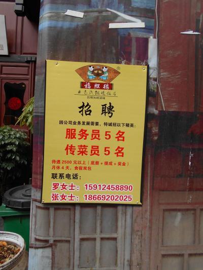 還暦過ぎ夫婦(その5) 『雲南省昆明の老街をブラブラ歩き。ここは人手不足の街だ!』(2019年2月22日~3月3日)