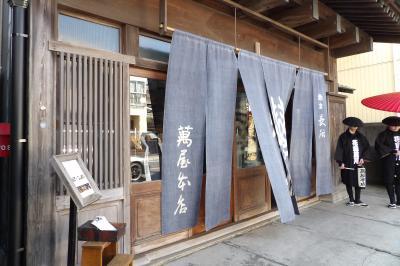 萬屋本店(鎌倉市長谷2)