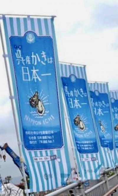 呉日本一牡蠣まつり
