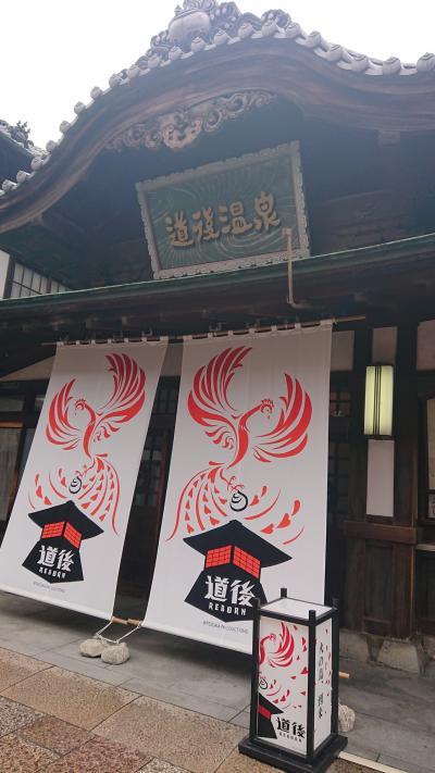 2019年3月★松山・道後温泉旅行後半★