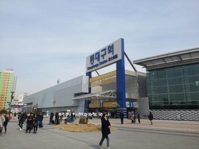◆韓国旅行記1◆2019年3月8日~10日 大邱&釜山へ!2日目①。