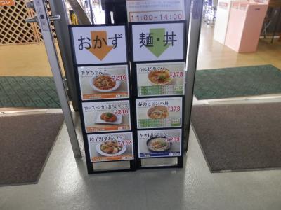 和歌山大学の学食 探検