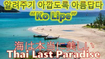 タイ リペ島旅行