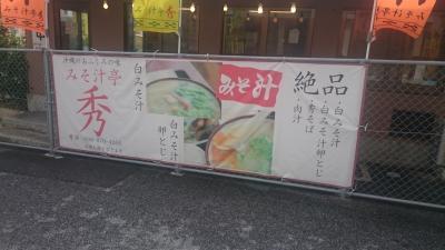 原点回帰の沖縄・・3