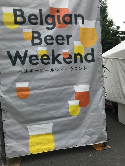 日比谷でベルギービールウィークエンド(2018年8月)