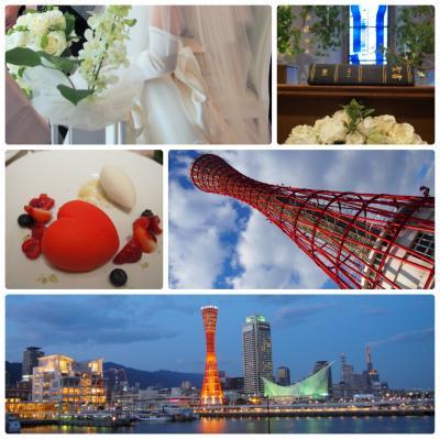 生まれ変わった港町神戸 ハッピーウェディングの旅