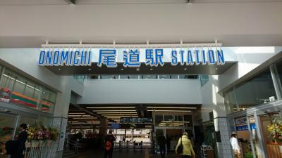 広島☆新しくなった尾道駅へ