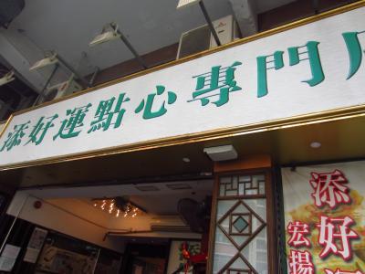 2019年3月 香港2泊5日滞在記  その3(4,5日目)