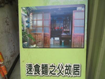 嘉義・朴子の速食麺之父故居(日清食品創業者・安藤百福生家)を訪ねて朴子市街を散策しました