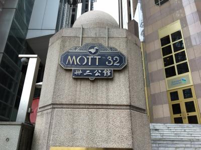香港食べ歩き:MOTT32~アイスクエア~中国蔡瀾