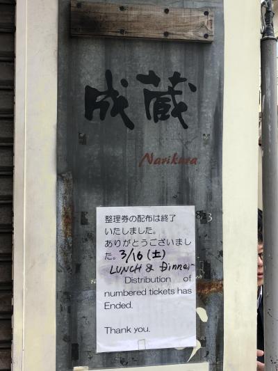 高田馬場発の超有名とんかつ店「成蔵」~絶頂期にありながら、惜しまれて閉店する日本のとんかつ史に残る名店。ミシュランビブグルマン掲載店~