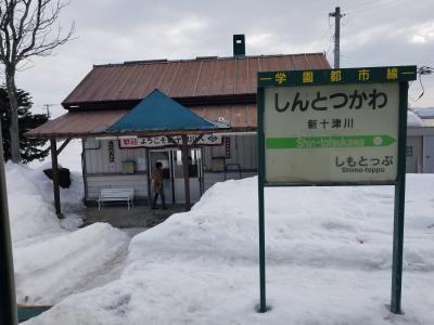 今のうちに、学園都市線【新十津川~石狩当別】間に乗っておく