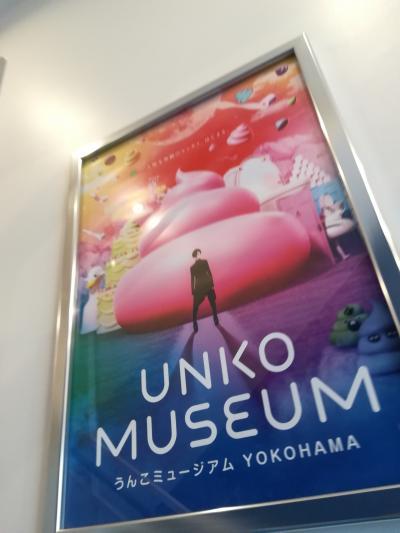 【ぶらちふりん】ハマの新名所、アソビルに行ったよ!横浜駅からのアクセス良好!IKEAにも行ってきた!