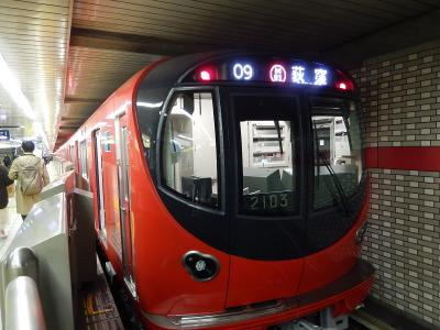 新しい地下鉄丸ノ内線2000系に乗る
