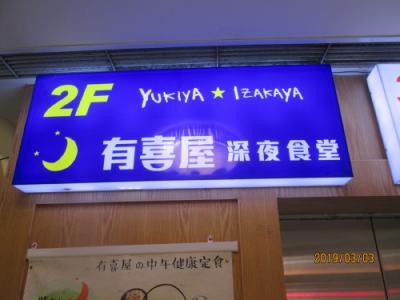 上海の福建中路・飲食店街・有喜屋深夜食堂(深夜二時まで)