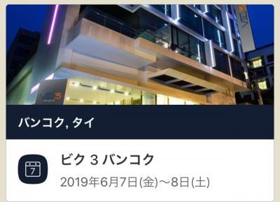 2019【バンコク・ヤンゴン】①バンコク → ヤンゴン