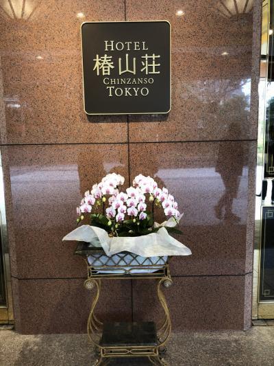 2019年 3月 弾丸日本里帰りの旅 総集編 ANA LAX/HND、椿山荘、食べたものなど、、、