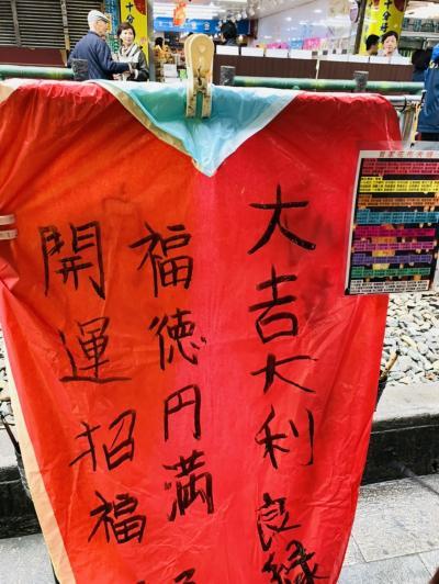 台湾  天燈上げ  十分幸福 体験