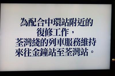 香港★MTR衝突事故で金鐘~中環間運転見合わせ 変わっていく北角碼頭周辺