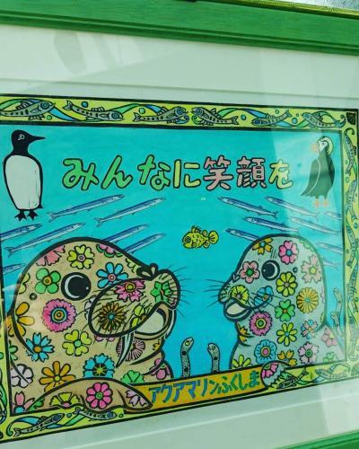 すばらしい環境水族館アクアマリンふくしま