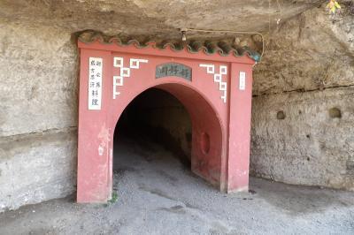 「好好洞」のトンネルを抜けて
