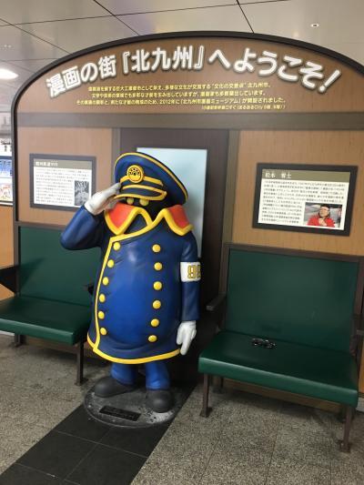 (備忘録)下関、門司港、小倉へひとり旅。その2。