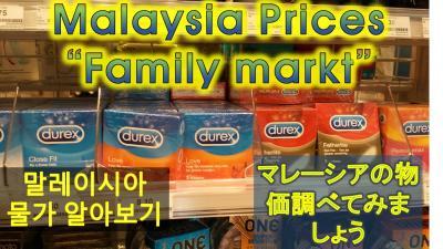 マレーシア旅行中、マレーシアの物価を確認してみました。