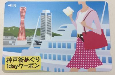 街めぐりワンデイクーポンで巡る神戸~おまけ