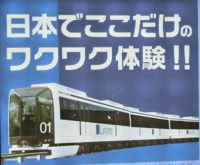 愛知・岐阜 乗り物の旅 (5)新しい乗り物編