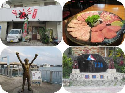 石垣島2019春(13)石垣牛の焼肉とフォトスポット