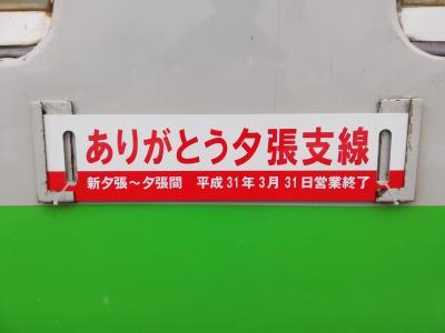 2019年3月 今年2度目の虎杖浜温泉と夕張線乗車の旅(後編)