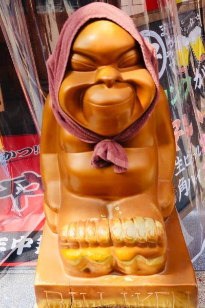 2019年3月 今年初の大阪は日帰りで飲んだくれ~♪~ジャンジャン横丁の「てんぐ」で串かつ~鶴橋の「おおいた和牛高田屋 」で焼肉~