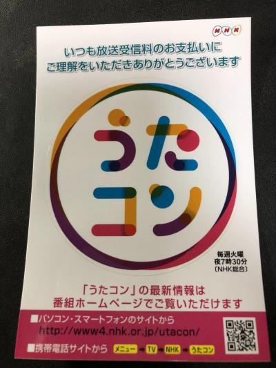 NHK大阪ホール(うたコン)とフェステバルホール(研ナオコ&野口五郎コンサート)