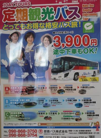 沖縄-7 那覇バス 定期観光Bコース 車窓の風景 ☆南国の空気・海の碧さに癒されて
