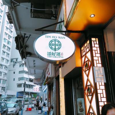 香港旅行2019 一日目