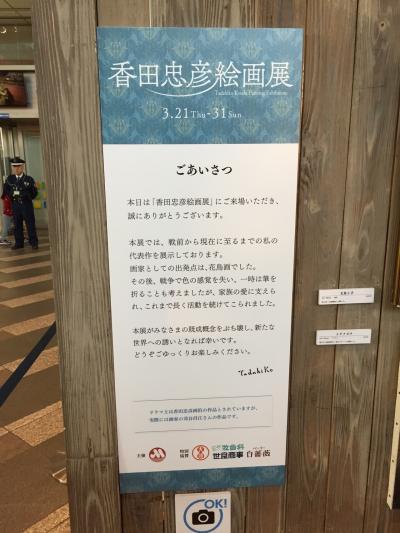 香田忠彦絵画展
