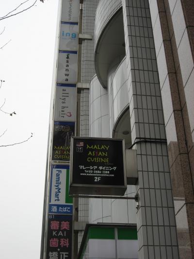 ランチde世界旅行ー19 マレーシア