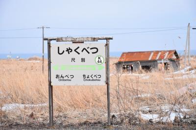 根室本線の廃止になる直別・尺別駅2019-3 ~栄華を極めた開拓農家と炭鉱~(北海道)