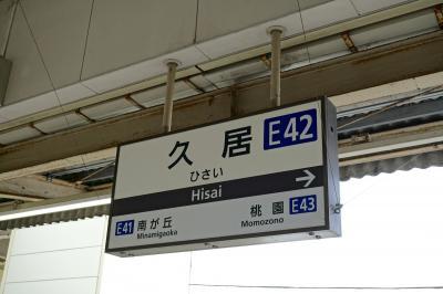 駅ルーレットで出た駅に行ってみる。近鉄名古屋線 久居駅(三重県津市)