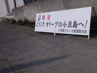 飛鳥Ⅱ 小豆島 紀州日高クルーズ 2