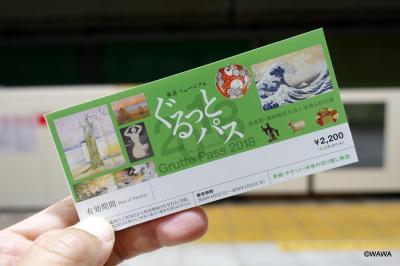 ぐるっとパス初購入で横浜のミュージアム巡り