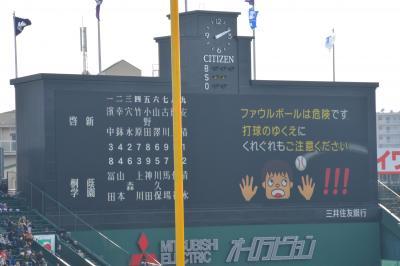 甲子園弾丸TRIP!