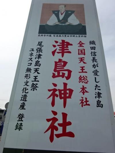 津島歴史ウォーク、織田信長親子飛翔の地