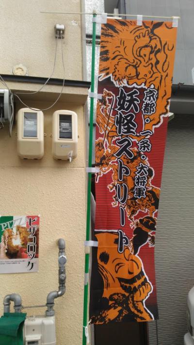 京都一条妖怪ストリートでB級グルメ